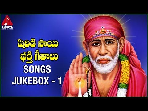 Shirdi Sai Baba Telugu Devotional Songs | Audio Jukebox - 1 | Amulya Audios And Videos