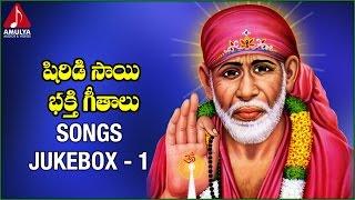 Shirdi Sai Baba Telugu Devotional Songs   Audio Jukebox - 1   Amulya Audios And Videos