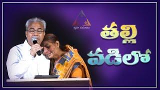 తల్లి ఒడిలో పవళించే బిడ్డవలెనే || Thalli vodilo || Rev. Bethu Vivek || Telugu Christian Song