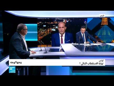 تونس: نهاية الاستقطاب الثنائي؟  - نشر قبل 3 ساعة