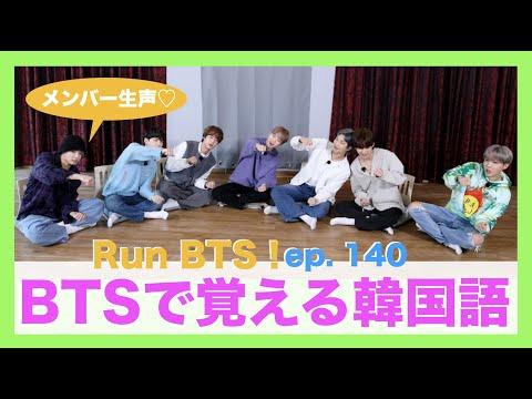 Run BTS! ep.140 《BTSで覚える韓国語》(ENG sub)
