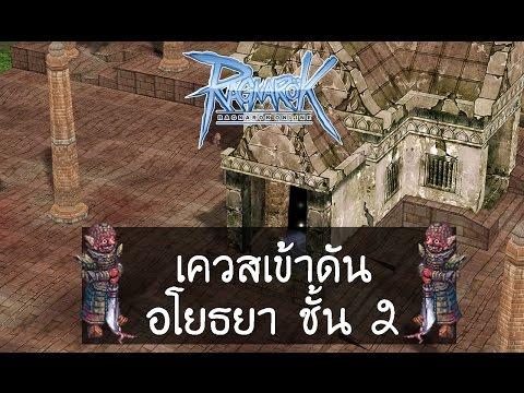 Ragnarok : เควสเข้าดัน Ayothaya ชั้น 2 จะไปตียักษา