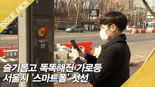 슬기롭고 똑똑해진 가로등 서울시 '스마트폴' 첫선