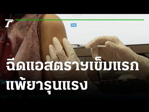 สาวรีวิวฉีดแอสตราเซเนกาเข็มแรก แพ้ยารุนแรง | 08-06-64 | ข่าวเย็นไทยรัฐ