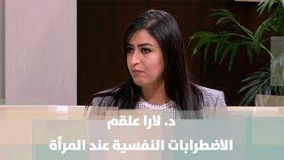 د. لارا علقم - الاضطرابات النفسية عند المرأة