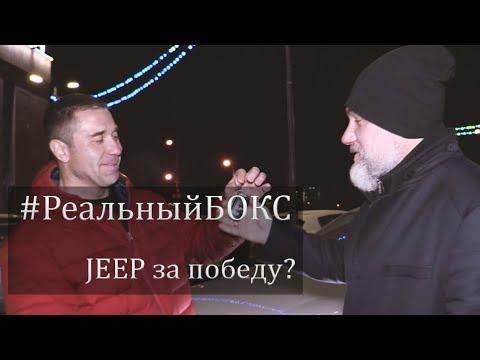 ШЕЛЕСТОВ подарил JEEP за ПОБЕДУ! СherokАЯ душа! #РеальныйБОКС