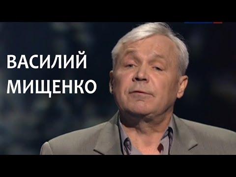 Линия жизни. Василий Мищенко. Канал Культура