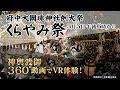 【360° VR】府中 大國魂神社例大祭くらやみ祭 ライブ配信