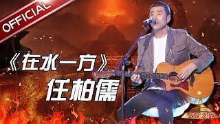 【单曲纯享】《在水一方》-任柏儒 《天籁之战》第3期【东方卫视官方高清】