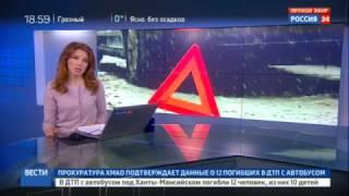 Ужасное ДТП в Ханты - Мансийске !!! Все подробности !!! 04.12.2016