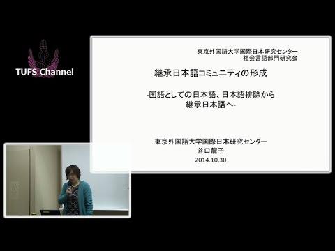 東京外国語大学:講演・講義]谷...