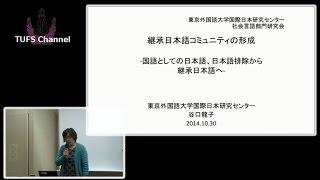 [東京外国語大学:講演・講義]谷口龍子先生「継承日本語コミュニティの形成」