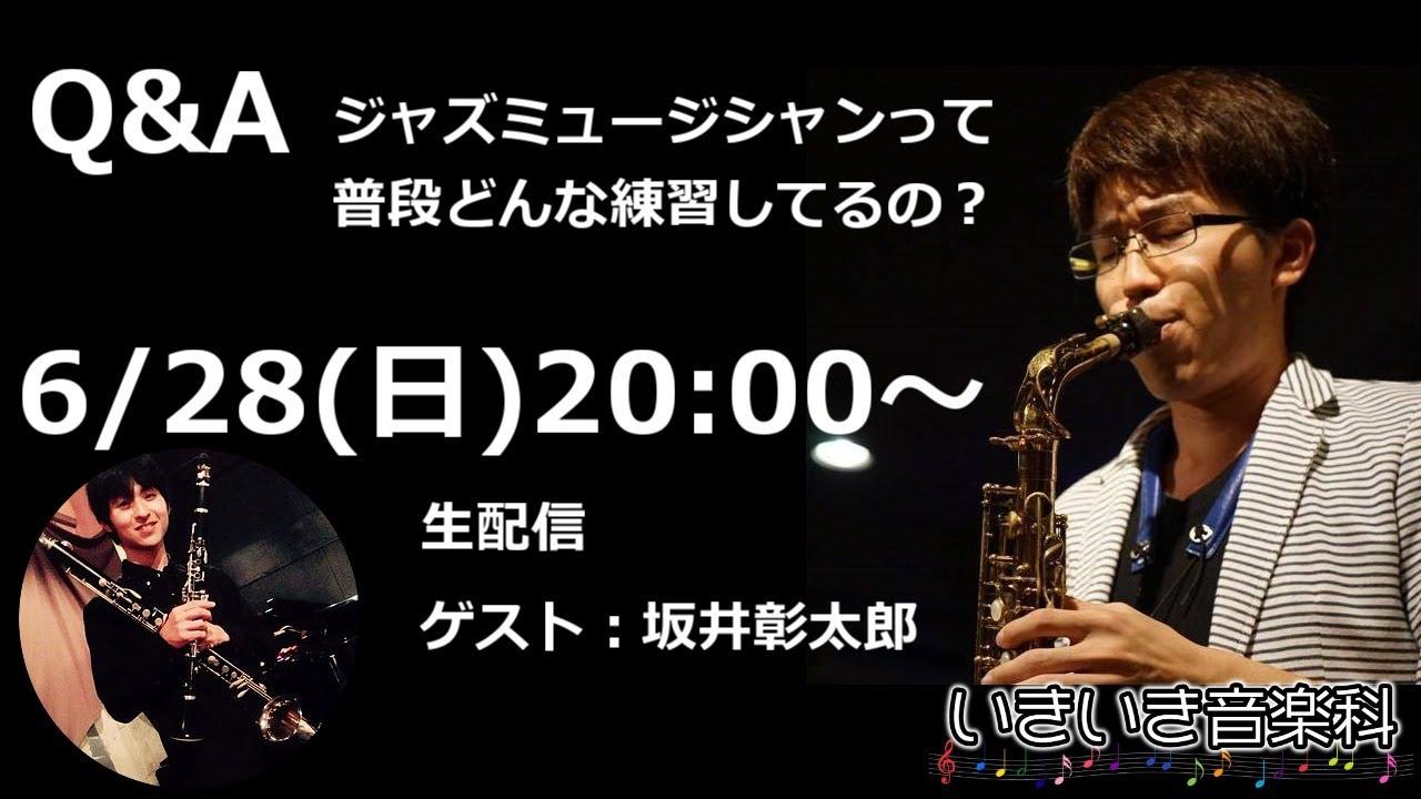 【Q&A】ジャズミュージシャンて普段どんな練習してるの?【管楽器編】