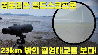 순천만 화포해변에서 독일제 고성능 망원경·필드스코프·스…