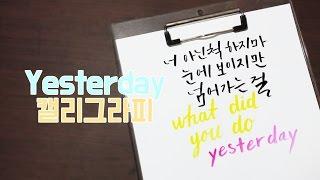 [캘리그라피] 블락비 (Block B) - YESTERDAY 가사쓰기