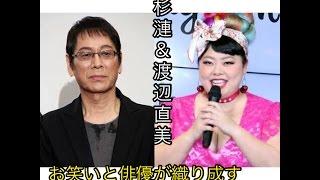 2日放送の日本テレビ系『新春ぐるナイ!ゴチ新メンバー超大物2名発表SP...