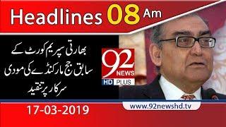 News Headlines   8:00 AM   17 March 2019   92NewsHD