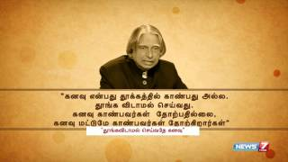 A sad day in Indian History spl video news 28-07-2015 |  Today India Hot News | News7 Tamil tv online