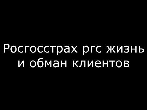 Росгострах РГС Жизнь обман клиентов