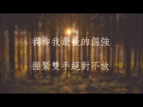 Mayday 五月天 - 倔強 Stubborn (歌词 / Translations)