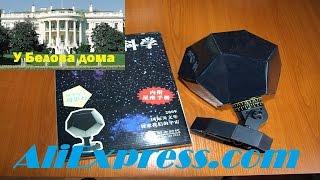 Распаковка. Домашний планетарий. Настольный светильник-проектор звездного неба на AliExpress.