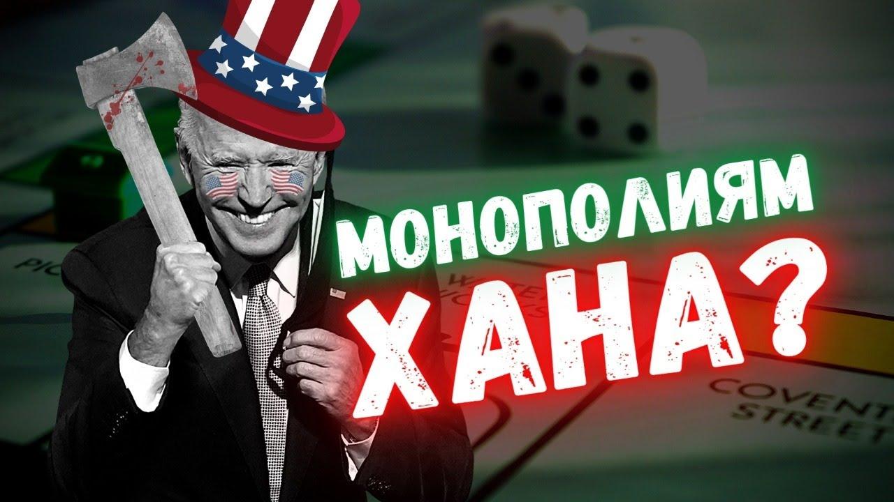 Байден наступает на монополии США. Кто пострадает?