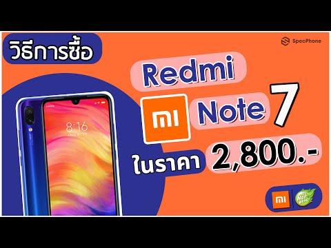 คุ้มเหมือนแจกฟรี! โปรดุ AIS ซื้อ Redmi Note7 ในราคาไม่ถึง 2,800 บาท ไม่ติดสัญญา ทำยังไง? - วันที่ 17 Nov 2019