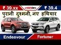 New Endeavour vs Fortuner 2019 फोर्ड एंडेवर v/s फॉर्चुनर Ford v Toyota Hindi Review