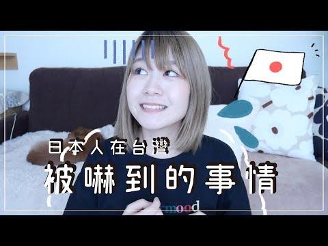 日本人在台灣被嚇到的事情![ 大阪 KIKI 🐰 ]