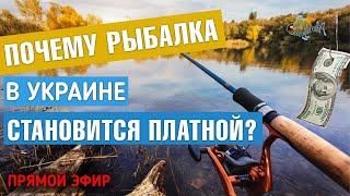 Почему рыбалка в Украине становится платной?