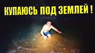 КУПАЮСЬ В ЗАТОПЛЕННОЙ ШАХТЕ! / Виталий Зеленый