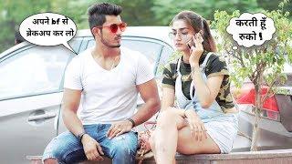 Breakup krlo apne boyfriend sea || Sam Khan