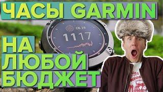 Часы Garmin. Обзор всех цены на все часы, от простых до самых крутых!
