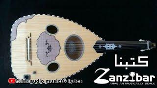 Katabna - كتبنا   Albagier Zanzibar ( audio music & lyrics )