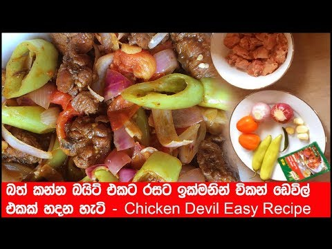 බත් කන්න බයිට් එකට රසට ඉක්මනින් චිකන් ඩෙවිල් එකක් හදන හ�ටි - Chicken Devil Easy Recipe
