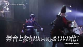 舞台『刀剣乱舞』DVD15秒CM
