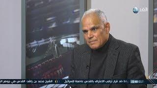 أكاديمي فلسطيني: قرار ترامب انقلاب على كل شىء خاصة اتفاقية أوسلو