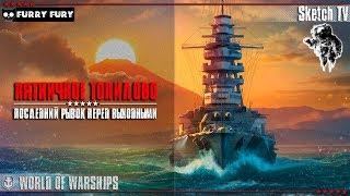 ⚓ПЯТНИЧНОЕ ТОПИЛОВО! World of Warships. Sketch TV