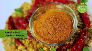 How To Make Sambhar Powder By Preetha