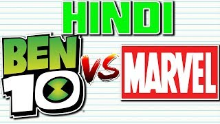 Marvel vs Ben 10 in Hindi Explained, Who wins ? - PJ Explained