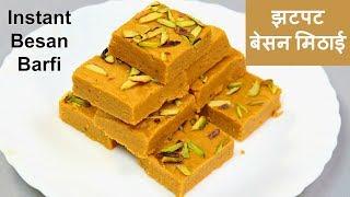 दवल म बनय झटपट बसन बरफ इस टपस स  Besan Ki Barfi  Diwali SweetsKabitasKitchen