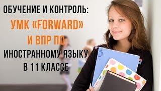 Обучение и контроль: УМК «Forward» и ВПР по иностранному языку в 11 классе