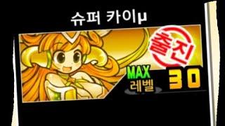 [#냥코대전쟁]긴급폭풍 경보 클리어!!(초록초록염소2)