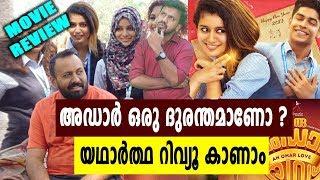 Oru Adaar love Malayalam Movie Review | #PriyaWarrier | #OruAdaarLove | Filmibeat Malayalam