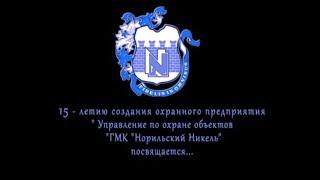 К 15-летию создания охранного предприятия