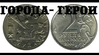 Монеты России Города - Герои 2 рубля 2000 года