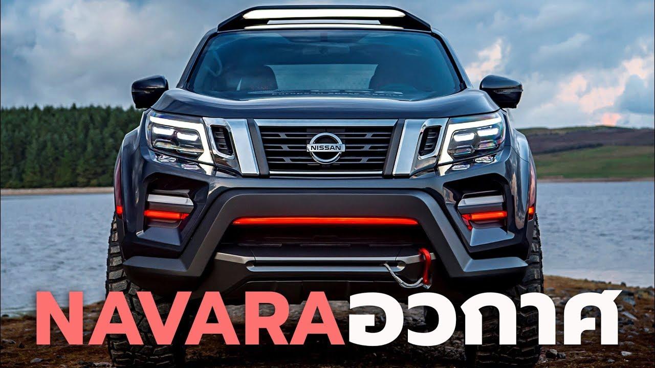 เผยโฉม Nissan Navara Dark Sky รถกระบะปิกอัพรุ่นพิเศษ ใช้สำรวจอวกาศ