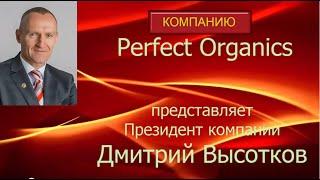 Perfect Organics Презентация в Самаре Часть 2 Маркетинг Цены Способ выплат заработка в Perfect Organ