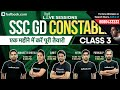 5:30 PM - 7:30 PM | SSC GD Constable 2018 | SSC Reasoning, Quant, English, GA & GS की तैयारी | Day 3