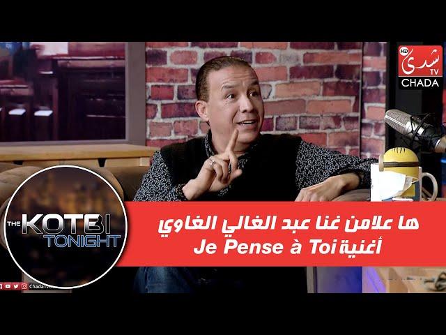 ها علامن غنا عبد الغالي الغاوي أغنية Je Pense à Toi